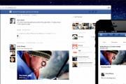Facebook, schimbări radicale în fața concurenței! Facebook at work vă spune ceva?